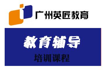 广州英匠教育广州SAT突破1350分基础培训课程图片