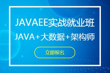 深圳IT培訓學校深圳JavaEE實戰就業培訓課程圖片圖片