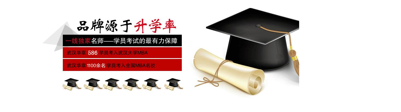 武漢華章教育