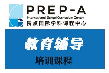 上海階點國際學科課程中心美國學校學分課程培訓班圖片