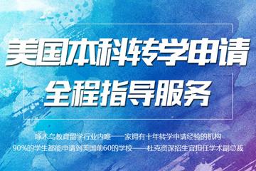 广州啄木鸟教育美国本科转学申请全程指导服务图片图片