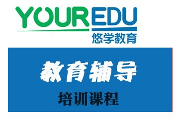 上海悠學教育上海國際高中備考沖刺課程圖片