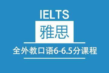 重慶新航道重慶雅思全外教口語6-6.5分班圖片圖片