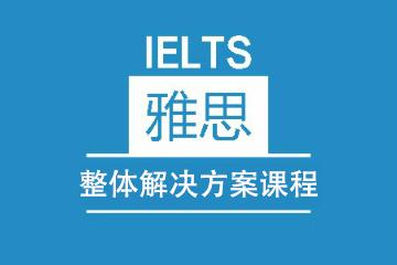 重慶新航道重慶雅思整體解決方案課程圖片圖片