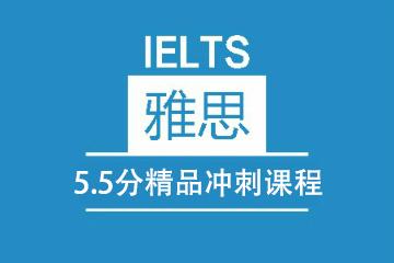 重慶新航道重慶雅思5.5分精品沖刺課程圖片圖片