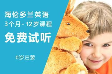 武漢海倫多蘭少兒英語武漢海倫多蘭2-3歲It's Baby Dragon課程圖片圖片