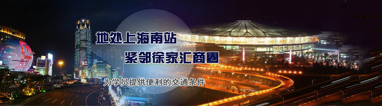 上海飛航國際美食學校
