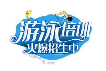 宝贝营天下游泳营浦东游泳馆(浦东南路馆)游泳培训图片