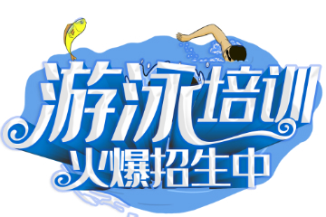 宝贝营天下游泳营徐汇游泳馆/徐汇温水游泳馆游泳培训图片