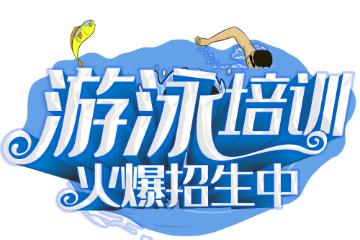 宝贝营天下游泳营象源丽都游泳池游泳培训图片