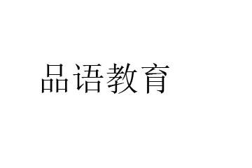 上海品语教育上海文言文入门(下)培训凯发k8App图片