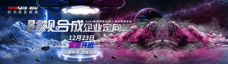 杭州時光新影教育