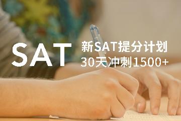 广州藤门国际留学广州SAT提分培训课程图片