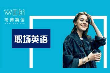 上海韦博国际英语上海韦博国际职场英语口语凯发k8App图片图片
