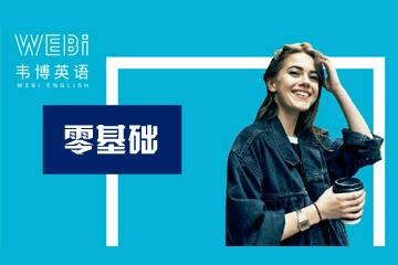 上海韋博國際英語上海韋博英語零基礎課程圖片圖片