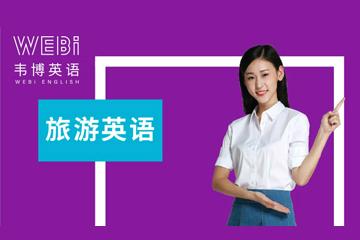 上海韦博国际英语上海韦博国际旅游英语口语凯发k8App图片图片