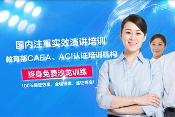 上海海纳川培训中心上海海纳川演讲口才培训凯发k8App图片图片