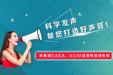 上海海納川培訓中心上海海納川科學發聲與魅力嗓音塑造課程圖片圖片
