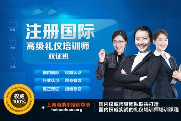 上海海纳川培训中心上海海纳川国际高级礼仪培训师(双证班)图片图片