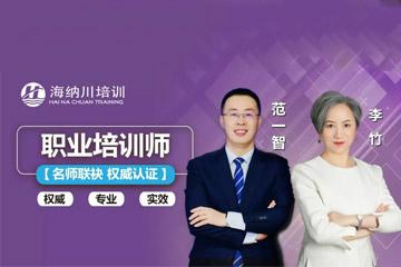 上海海納川培訓中心上海海納川高級職業培訓師(雙證班)圖片