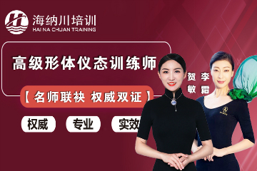 上海海纳川培训中心上海海纳川形体仪态训练师双证班图片图片