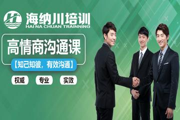 上海海纳川培训中心上海海纳川高情商沟通培训凯发k8App图片图片