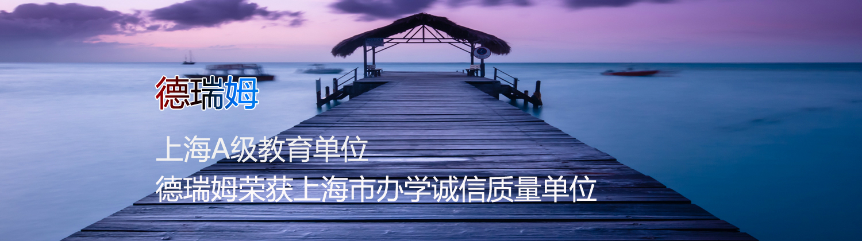 上海德瑞姆心理咨詢師培訓學校