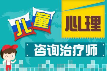 上海德瑞姆心理咨詢師培訓學校[德瑞姆]少兒心理咨詢師培訓課程圖片