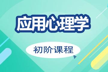 上海德瑞姆心理咨詢師培訓學校德瑞姆應用心理學初階課程圖片