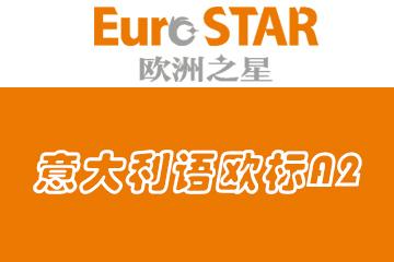 上海歐洲之星小語種上海歐洲之星意大利語歐標A2培訓課程圖片