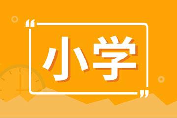 上海尚孔教育上海尚孔小学科目凯发k8App培训班图片