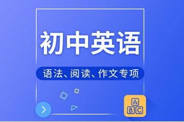 上海尚孔教育上海尚孔初中英語全面提升課程培訓班圖片