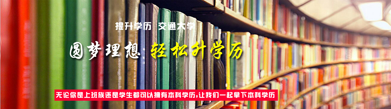 上海交通大學網絡教育