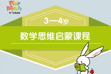 上海培飛思維數學上海3-4歲少兒數學思維啟蒙訓練課程圖片