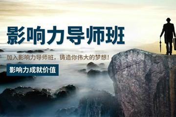 上海新励成演讲口才培训学校上海新励成演讲口才培训《影响力导师班》凯发k8App 图片