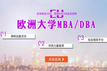上海新与成国际教育波兰热舒夫(EU)商学院MBA/DBA招生简章图片