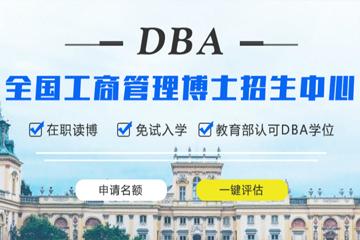 上海新与成国际教育新与成国际教育国际DBA项目图片