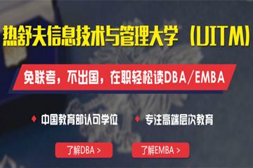 上海新與成國際教育熱舒夫信息技術與管理大學(UITM)招生簡章圖片