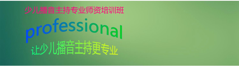 北京電臺培訓中心
