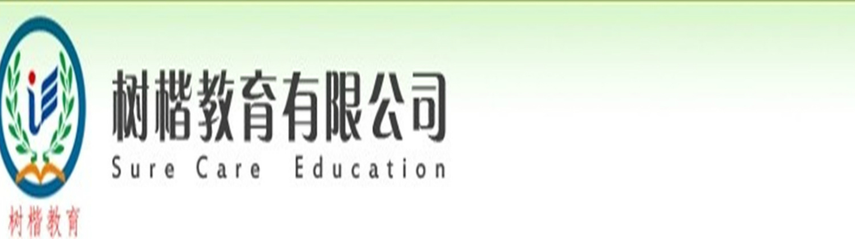廈門樹楷教育培訓學校
