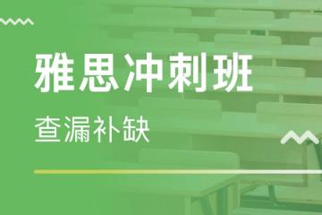 廣州青藤教育廣州青藤教育雅思沖刺培訓課程圖片
