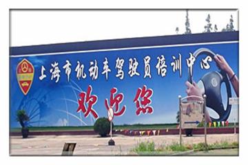 上海市机动车驾驶员培训中心A照申请图片图片