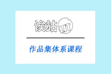 上海誒站 LIT國際藝術教育上海誒站作品集重塑優化培訓課程圖片