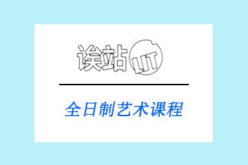 上海誒站 LIT國際藝術教育上海誒站全日制藝術專修培訓課程圖片