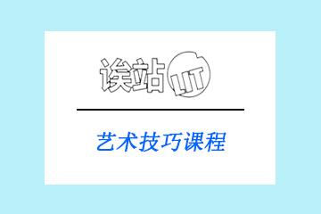 上海誒站 LIT國際藝術教育上海誒站專項精選藝術技巧培訓課程圖片