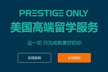 北京啟德留學北京啟德Prestige Only美國高端留學申請服務圖片