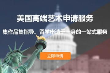北京啟德留學北京啟德美國高端藝術留學申請服務圖片