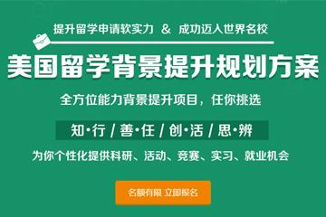 北京啟德留學北京啟德美國留學背景提升規劃方案圖片