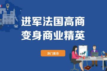 深圳啟德留學啟德法國高等商學院申請項目圖片