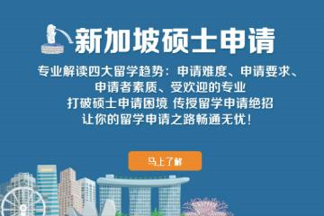 深圳啟德留學啟德留學新加坡碩士名校直通車圖片